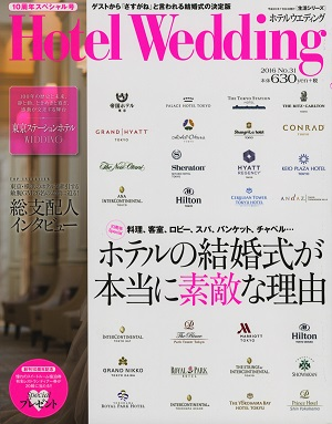 Hotel Wedding NO.31  表紙 - コピー