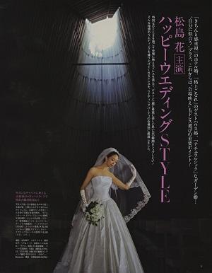 Oggi 9月号【別冊付録 Oggi Wedding】 P,8