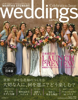 MARTHA STEWART Weddings JAPAN WinterSpring2017  表紙
