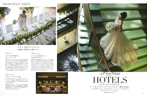 MARTHA STEWART Weddings JAPAN WinterSpring2017 P,162-163