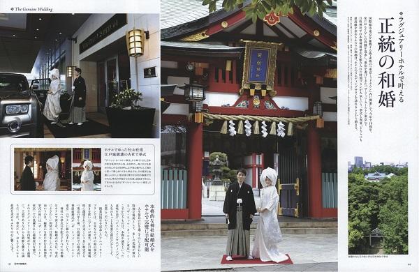 日本の結婚式 NO.24 P,44-45
