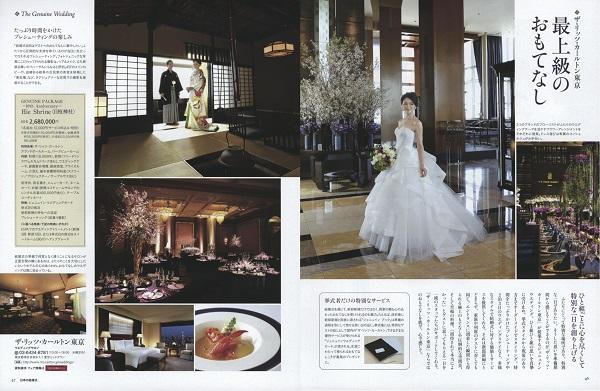 日本の結婚式 NO.24 P,46-47