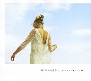 SPUR 6月号【別冊 SPUR White Wedding】 P,12