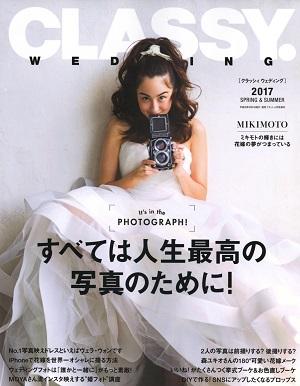 CLASSY. WEDDING 2017 SPRING&SUMMER 表紙
