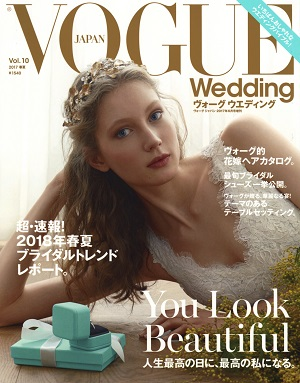 VOGUE Wedding Vol.10 2017春夏  表紙