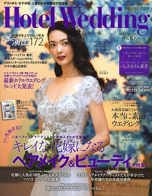 Hotel Wedding NO.34 表紙
