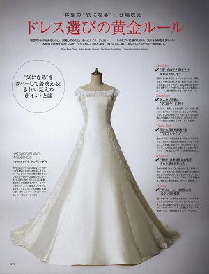 MISS Wedding 2017春夏 P,79