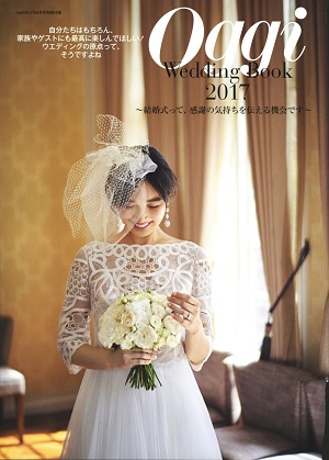 Oggi 9月号【別冊】Oggi Wedding Book