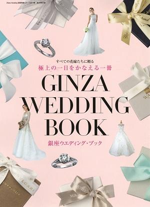25ansWedding結婚準備スタート2018春【別冊付録】銀座ウエディング・ブック 表紙