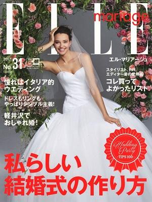 ELLE mariage NO.31 表紙