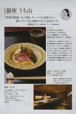婦人画報 タブロイド(日経新聞・首都圏版 折り込み)11面