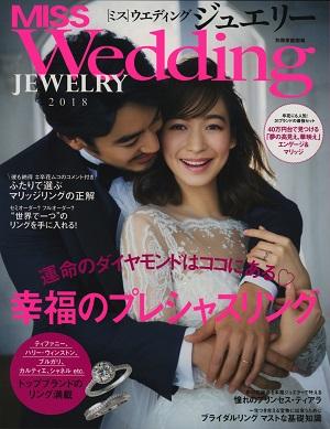 :MISS Wedding ジュエリー 2018 表紙 - コピー
