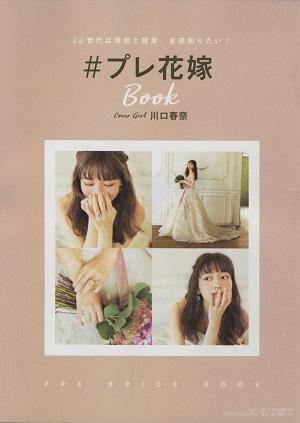 JJ 12月号 【別冊付録:#プレ花嫁BOOK】 表紙