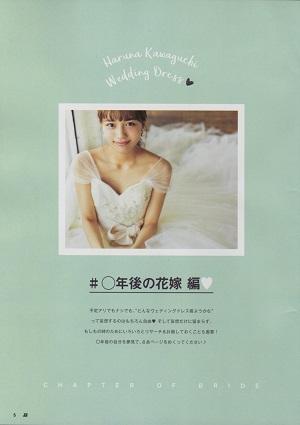 JJ 12月号 【別冊付録:#プレ花嫁BOOK】 P.5