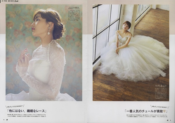 JJ 12月号 【別冊付録:#プレ花嫁BOOK】 P8-9