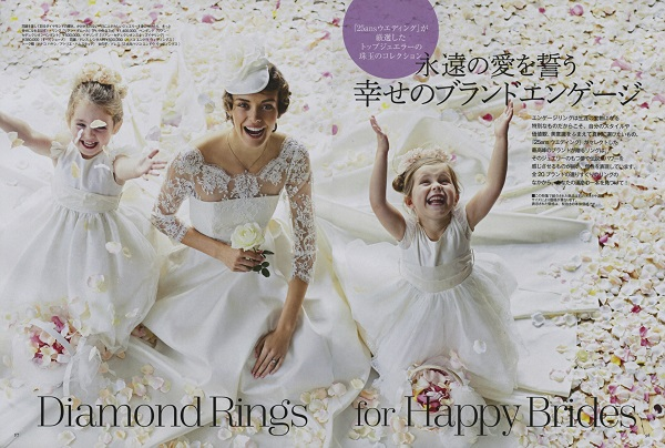 25ansWedding ジュエリー2018 P,56-57