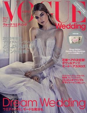 VOGUE Wedding vol.11 2017秋冬 表紙 - コピー