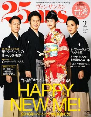 25ans 2月号 表紙 - コピー