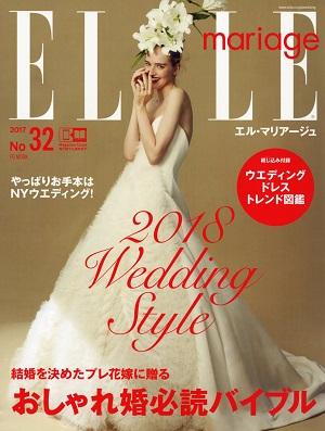 ELLEmariage No.32 表紙 - コピー