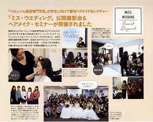 MISS Wedding 2018 春夏号 P,158