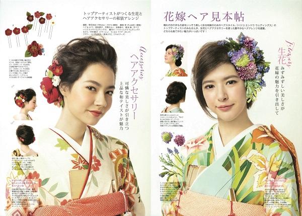 25ansWedding 2018 Spring【別冊付録:おしゃれ和婚STYLE】 P,24-25