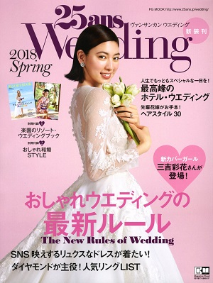 25ansWedding 2018 Spring 表紙 - コピー