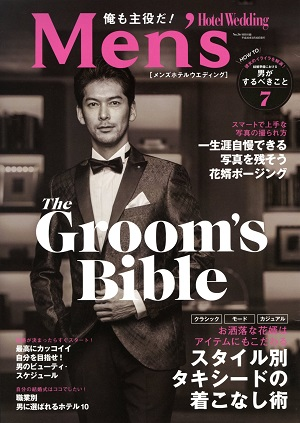Hotel Wedding No.36【綴じ込み付録:Men's Hotel Wedding】表紙