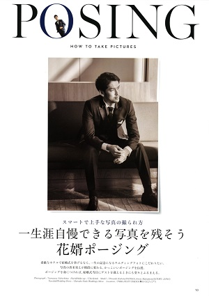 Hotel Wedding No.36【綴じ込み付録:Men's Hotel Wedding】P,10