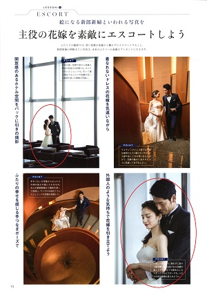 Hotel Wedding No.36【綴じ込み付録:Men's Hotel Wedding】P,13