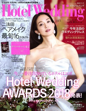 Hotel Wedding No.36 表紙 - コピー