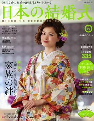 日本の結婚式 No.27 表紙 - コピー