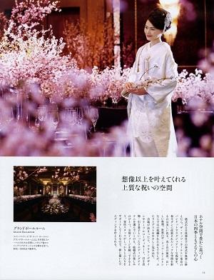 日本の結婚式 No.27 P,12