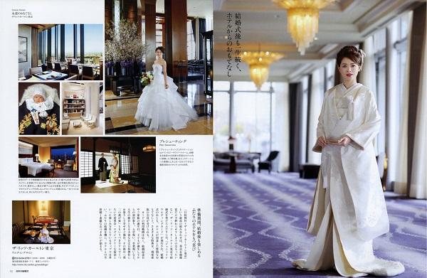 日本の結婚式 No.27 P,14-15