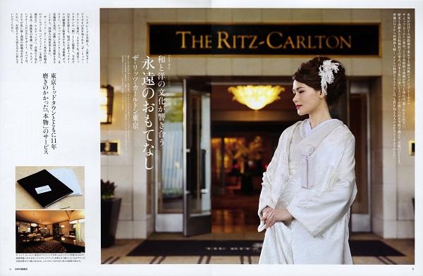 日本の結婚式 No.27 P,8-9