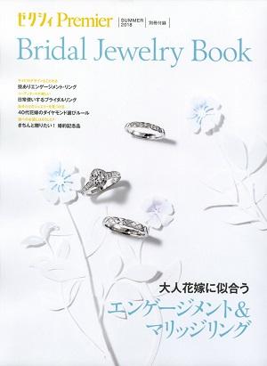 ゼクシィ Premier SUMMER 2018【別冊付録:Bridal Jewelry Book】 表紙