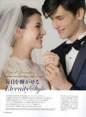 ゼクシィ Premier SUMMER 2018【別冊付録:Bridal Jewelry Book】P,35