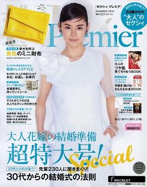 ゼクシィ Premier SUMMER 2018 表紙 - コピー