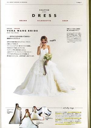 JJ 7月号【別冊付録:20代のための「結婚」BOOK】P,3