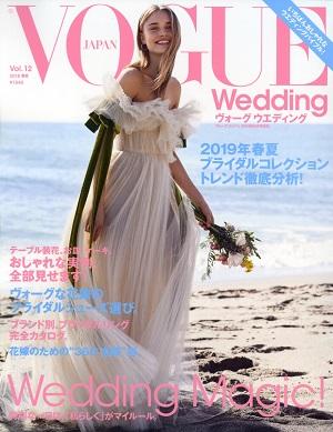 VOGUE Wedding Vol.12 2018春夏 表紙 - コピー