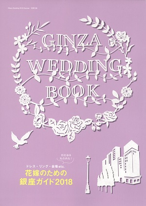 25ansWedding 2018 Summer【GINZA WEDDING BOOK】 表紙
