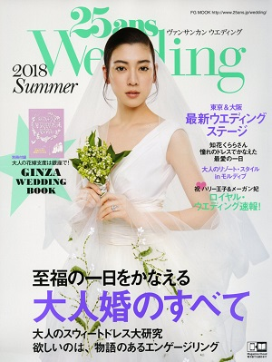 25ansWedding 2018 Summer 表紙 - コピー
