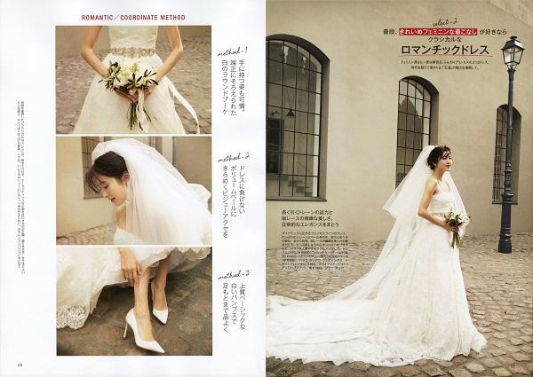 BAILA 2018 July【別冊付録:ドレスから始めるウエディングSTYLE BOOK】P,22-23