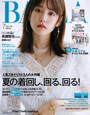 BAILA 2018 July 表紙 - コピー