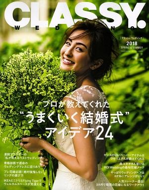 CLASSY.WEDDING 2018 SPRING&SUMMER 表紙 - コピー