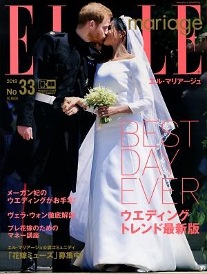 ELLE mariage No.33 表紙 - コピー