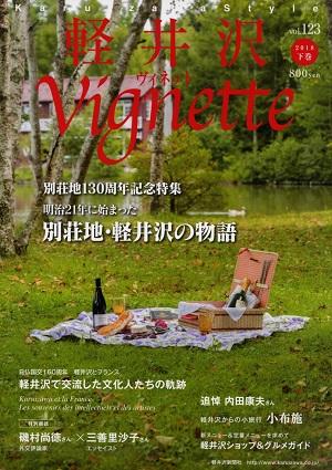 軽井沢ヴィネット 2018下巻 vol.123 表紙 - コピー
