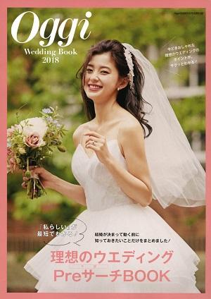 Oggi 9月号 【別冊付録:Oggi Wedding Book 2018】 表紙