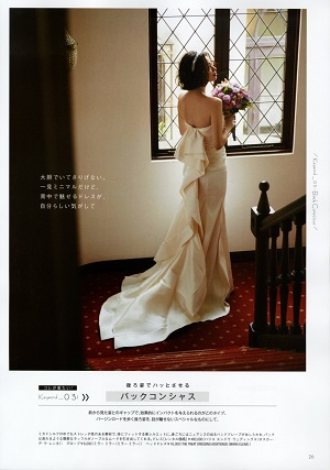 Oggi 9月号 【別冊付録:Oggi Wedding Book 2018】P,26