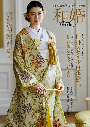 25ansWedding 2018 Autumn【別冊付録:スタイル和婚】 表紙