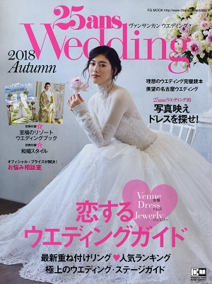 25ansWedding 2018 Autumn 表紙 - コピー